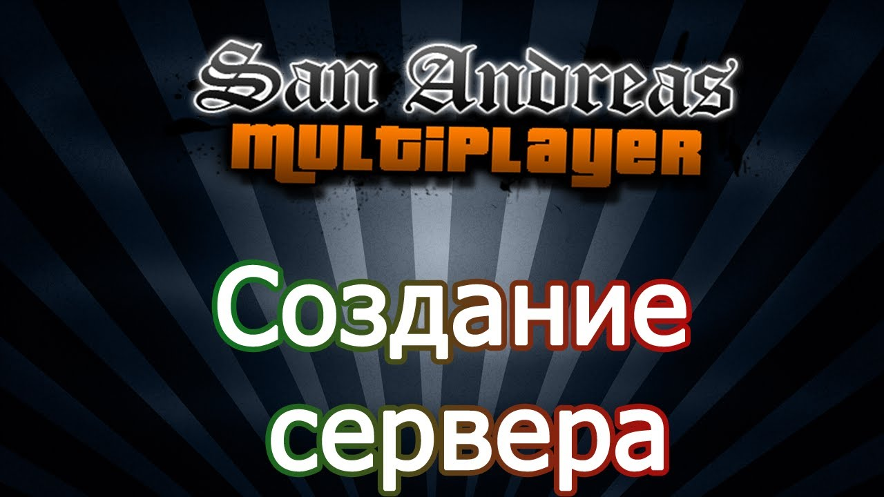 Создание сервера GTA San Andreas Multiplayer 0.3e - YouTube