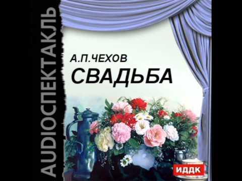 "2000669 Аудиокнига. Чехов Антон Павлович ""Свадьба"""