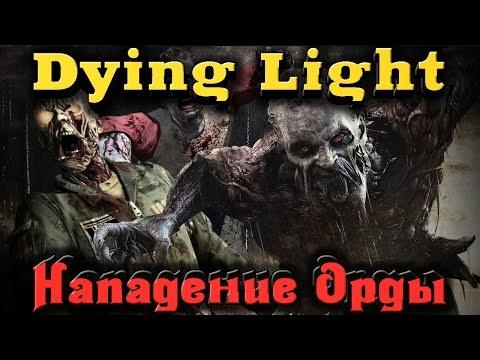 Dying Light - Нападение орды