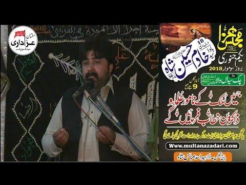 Zakir Syed Jalees Haider Kazmi | Majlis | 1 Jan 2018 | New Qasiday And Yadgar Masiab |