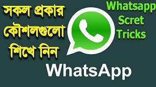 Whatsapp এর গোপন টিপস জেনে নিন। আপনার  WhatsApps হবে সবার থেকে আলাদা