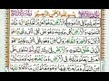 Learn Quran Reading Very Simple And Easy Surah 57 Al Hadeed mp3