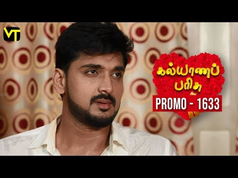 Kalyana Parisu Promo 16-07-2019 Sun Tv Serial  Online