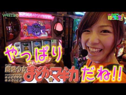 #28 魔法少女まどか マギカ 他 前編