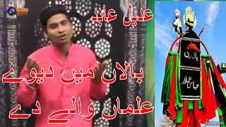 Sajjad Ali   New qaseeda by Adeel Abid mehar Ali khan
