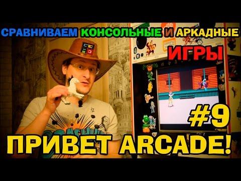 Привет ARCADE! #9 - Сравниваем консольные и аркадные игры