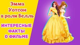 Красавица и Чудовище 2017 - интересные факты о новом фильме Дисней