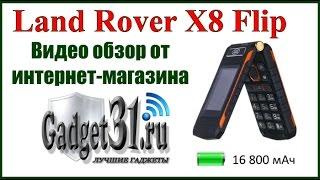 Land Rover X8 Flip