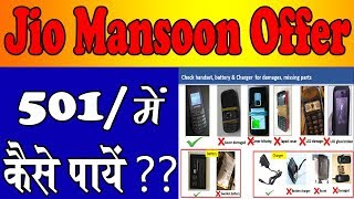 Jio Phone 501 Me Kaise Milega | Jio Mansoon Offer| In Hindi
