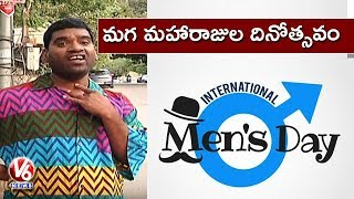 Bithiri Sathi Conversation With Savitri Over International Men's Day | Teenmaar News