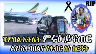 የሻምበል አትሌት ምሩፅ ልዩ አቀባበልና የቀብር ስነ ስርዓት Miruts Yifter, an Ethiopian running legend dubbed , special