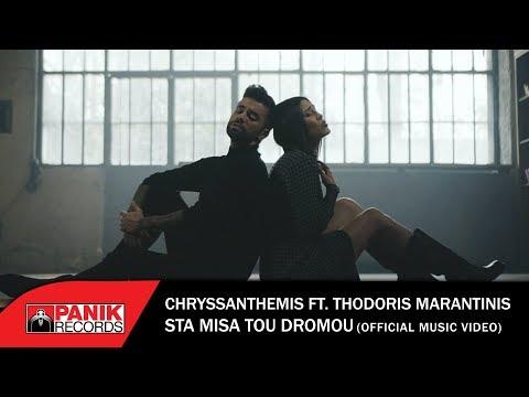 Chryssanthemis feat. Θοδωρής Μαραντίνης - Στα Μισά Του Δρόμου - Official Music Video