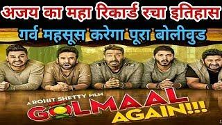 download lagu Golmaal Again Created Big Record  Ajay Devgan  gratis