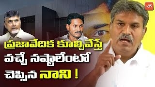 TDP MP Kesineni Nani Shocking Comments On Praja Vedika Demolition | Chandrababu, YS Jagan