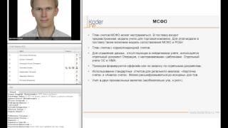 """Вебинар """"ERP: общий обзор функционала и последних изменений, выпущенных в версии 2.1"""". Часть 2"""