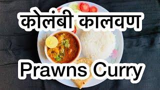 CKP Recipe - Kolambiche Kalvan - Garam Masala Prawns Curry