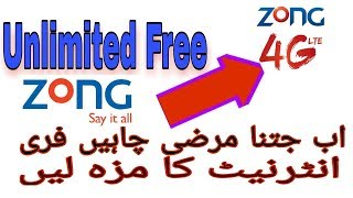 How To Use Unlimited Zong Free Internet 2018   Zong Free Internet 2018