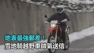 地表最強郵差!雪地騎越野車帥氣送信|三立新聞網SETN.com