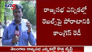 New Twist in Telangana Rajya Sabha Elections 2018
