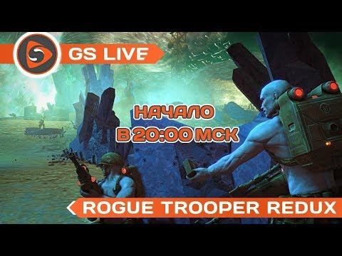 Rogue Trooper Redux. Стрим GS LIVE
