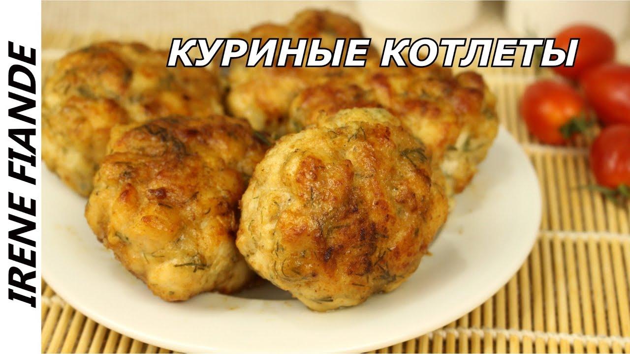 Как приготовить котлеты из курицы вкусно