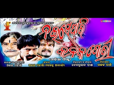 Noi Se Pari Kanak Gori Full Film | Lokdhun Oriya | Brand Nerw Odia Movies | Full Hd video