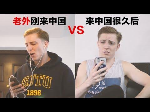 老外刚来中国VS.来中国很久以后 Foreigner living in China for 10 days Vs. living in China for 10 years