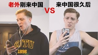 ??????VS.??????? Foreigner living in China for 10 days Vs. living in China for 10 years