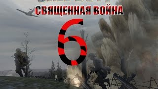 Смотреть прохождение игры call of duty 2 священная война