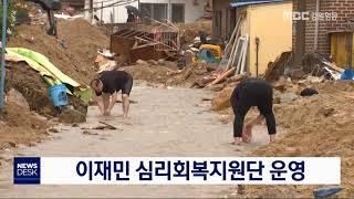 재난 이재민 심리회복지원단 운영