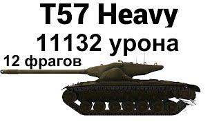 T57 Heavy. 11132 урона.12 фрагов на взвод. Хорошая игра взводом.