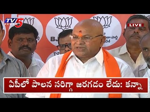 AP BJP President Kanna Lakshmi Narayana Press Meet Over TDP Govt in AP | TV5 News