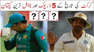 5 WORST CAPTAINS IN CRICKET HISTORY | ASIF ALI TV |