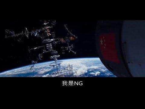 【NG】來介紹一部公主硬上你的電影《星際特工瓦雷諾:千星之城 Valérian and the City of a Thousand Planets》