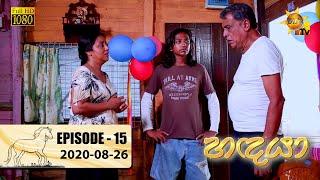 Handaya | Episode 15 | 2020-08-26