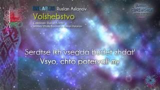 """Ruslan Aslanov - """"Volshebstvo"""" - (Belarus)"""