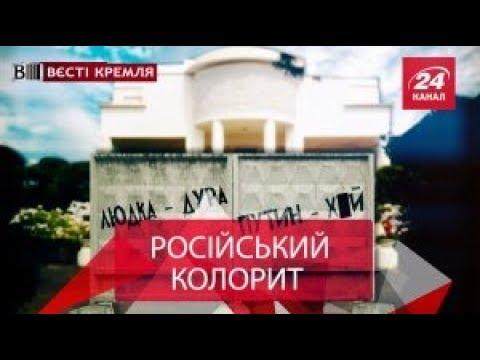 Вєсті Кремля. Слівкі. Життя першої леді Росії