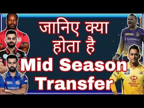 IPL 2018: जानिए क्या होता है Mid Season Transfer / कब होगा कौन से खिलाड़ी हो सकते है इसका हिस्सा /