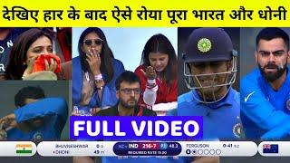 देखिये,जब हार के बाद बीच मैदान में फूट फूट कर रोये थे,Dhoni-Rohit देख सारा स्टेडियम रो पड़ा था..