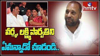 TDP Minister Amarnath Reddy Sensational Comments On RGV and Lakshmi Parvathi |  hmtv