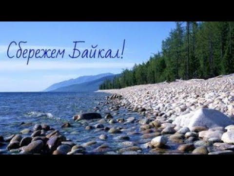 Экологическая акция на Байкале 2012