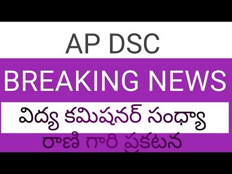 Ap dsc breaking news today విద్యాశాఖ కమిషనర్ సంధ్యా రాణి గారి ప్రకటన ఏపీap dsc class in telugu, ap