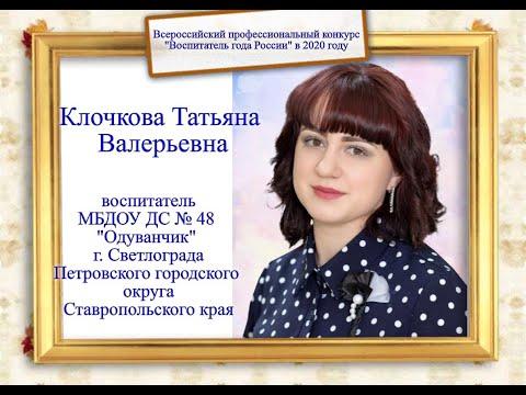визитная карточка Воспитатель года 2020 Т.В. Клочкова