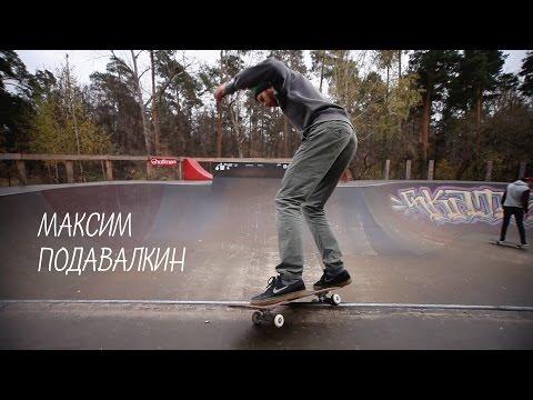 На скейте, в парке