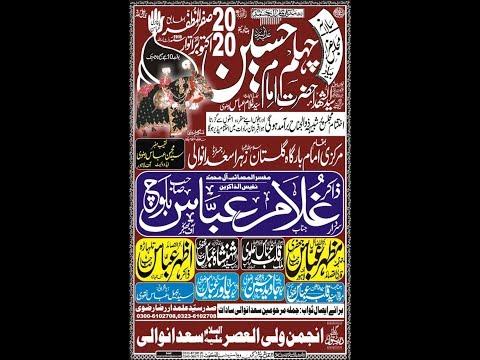 Live Majlis 20 Safar 2019 Sadanwali
