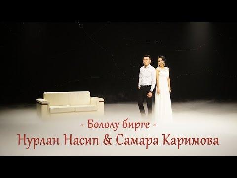 """Нурлан Насип & Самара Каримова- """"Бололу бирге"""" (Премьера песни) 2017"""