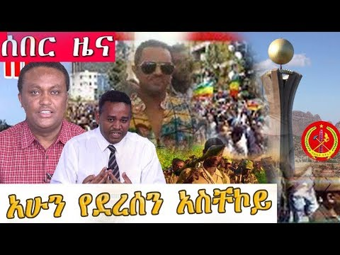 ESAT Ethiopia news today 24 March 2019 [ ሰበር ዜና ] መታየት ያለበት! thumbnail