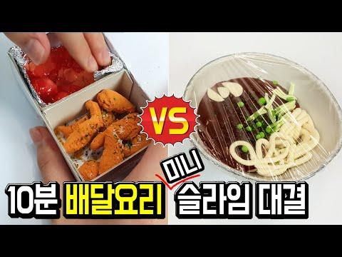 [대결] 배달요리 미니 슬라임 만들기 대결ㅣ아빠 VS 딸ㅣ10분 제한시간ㅣFeat. 구체관절인형 아루ㅣ하루아루TV