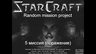 Starcraft: Random mission project - 5 миссия - P1 (Потеря Гантроса)