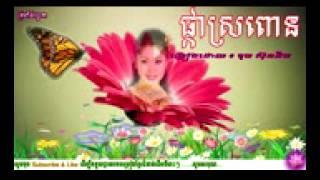 ផ្កាស្រពោន ច្រៀងដោយ ៖ ទូច ស៊ុននិច , Pka SroPoun By Touch SreyNich , Khmer Old Songs Collection ,144p